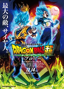 dragon-ball-super-broly-2018-dual-audio-full-movie