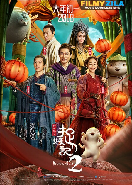 Monster Hunt 2 (2018) Chinese Hindi Dubbed Movie