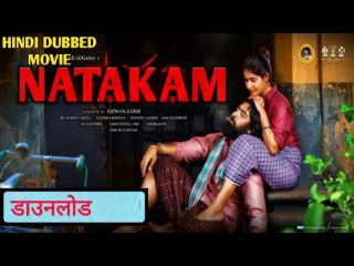 natakam-2019-480p-south-indian-hindi-dubbed-movie
