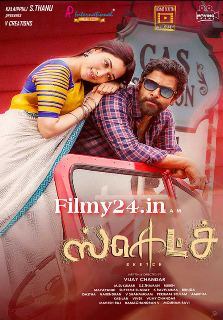 Sketch (2019) Bengali Dubbed Full Movie HDRip
