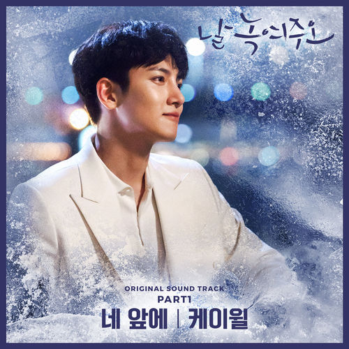 K. will - Right In Front Of you Mp3