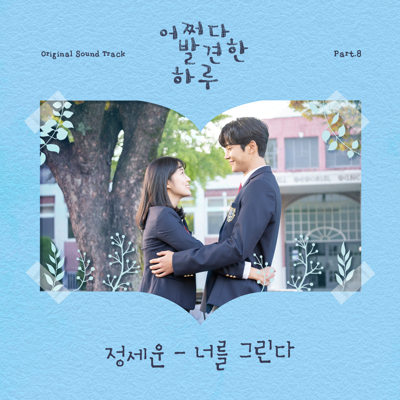 JEONG SEWOON - 너를 그린다 Mp3