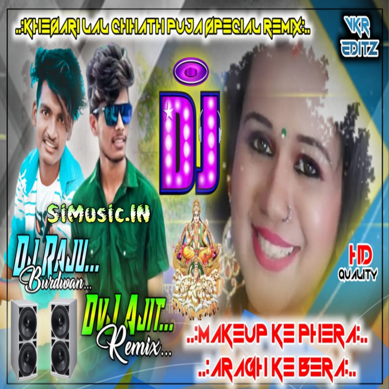 Makeup Lagawla Ke Phera Me Khesari Lal Yadav Hyper Dhol Bass Remix Dvj Ajit Remix X Dj Raju Burdwan