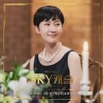 Download Bae In Hyuk - 시간은 언제나 나의 편 (OST SKY Castle Part.2) | Image Album art