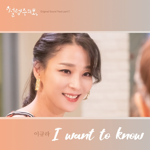 Download Lee Gyu Ra - I Want To Know (OST Love Alert Part.7) | Image Album art