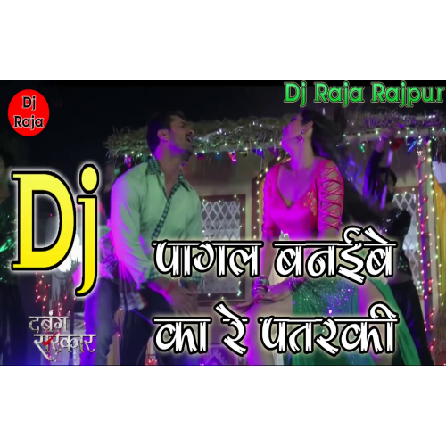 Pagal Banaibe Ka Re Patarki Dj Raja