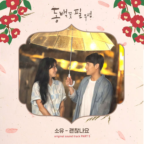 SOYOU - Good To Be With You 괜찮나요 Mp3