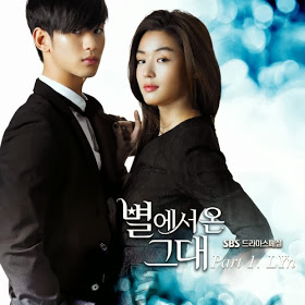 Seo In Guk, Jang Eun Ji (APink) - All For You (OST. My Love Story Part 1) Mp3