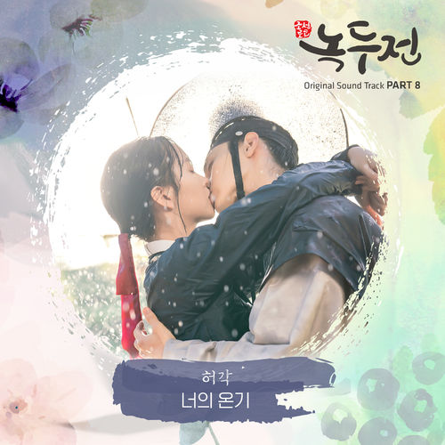 Huh Gak - Your warmth 너의 온기 Mp3