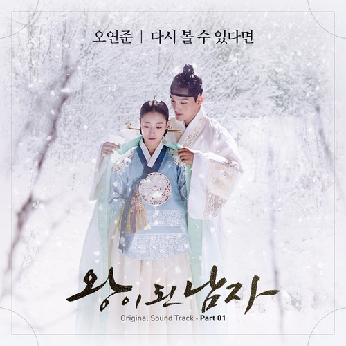 Download Oh Yeon Joon - 다시 볼 수 있다면 (If I See You Again) (OST The Crowned Clown Part.1) | Image Album art