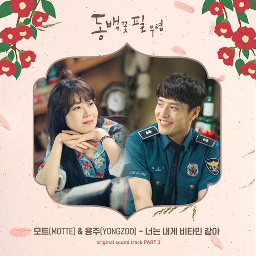 Motte, YONGZOO - You Are My Vitamin 너는 내게 비타민 같아 Mp3