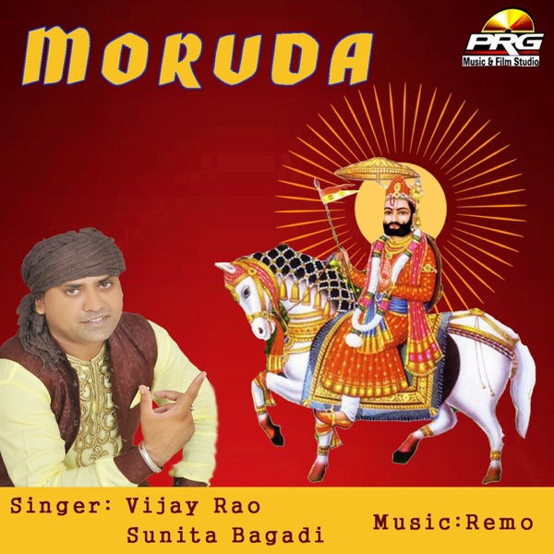 Baith Gori Honda Pe Remix By Amit Malsar- Vijay Rao , Sunita Bagadi Mp3 Song Download