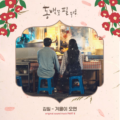 Kim Feel - When Winter Comes 겨울이 오면 Mp3