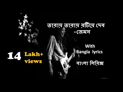 Download Shundori Toma Amr (Ami Taray Tarai Rotiye Debo Tumi Amar)by james