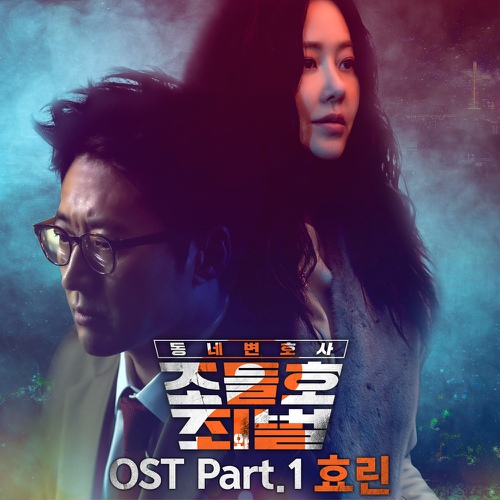 Download Hyolyn - STAY (OST My Lawyer, Mr Jo 2 : Crime And Punishment Part.1) | Image Album art
