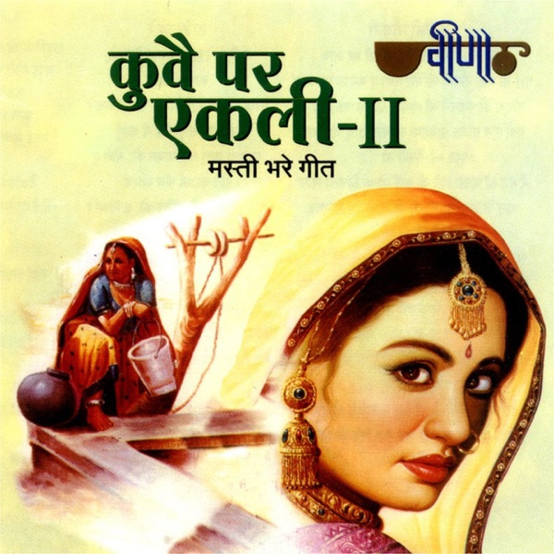 Pyara Lago Bhabhi Ne Devar Remix By Amit Malsar- Seema Mishra Mp3 Song Download