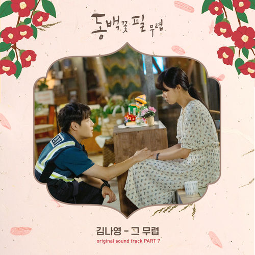 Kim Na Young - At that time 그 무렵 Mp3