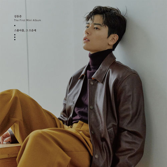 KIM DONG JUN - Alone (Instrumental) Mp3