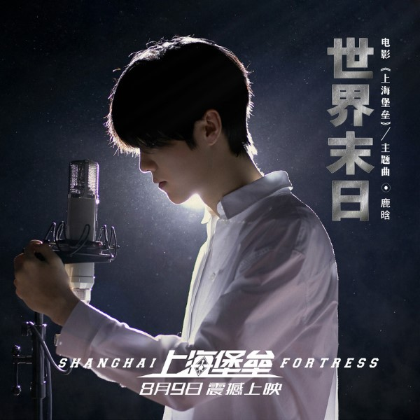 LUHAN - END OF THE WORLD Mp3