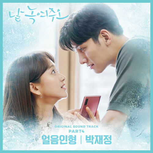 JAEJUNG PARC - Ice Doll Mp3
