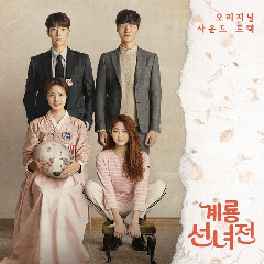 Download Yoon Hyun Min - 눈물맛 (The Taste Of Tears) (OST Mama Fairy And The Woodcutter) | Image Album art