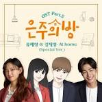 Download Ryu Hye Young, Kim Jae Young - At Home (Special Ver.) (OST Eun Joo's Room Part.5)   Image Album art