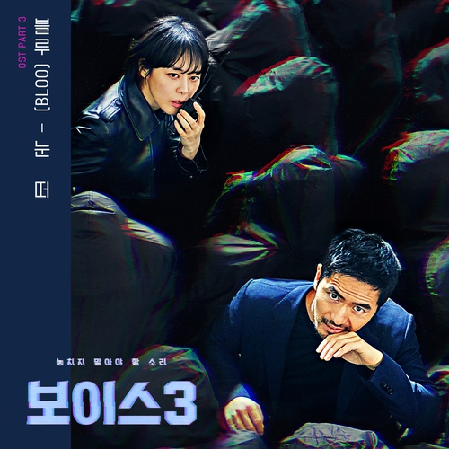 BLOO - 눈 떠 (Open Your Eyes) (OST Voice 3 Part.3)