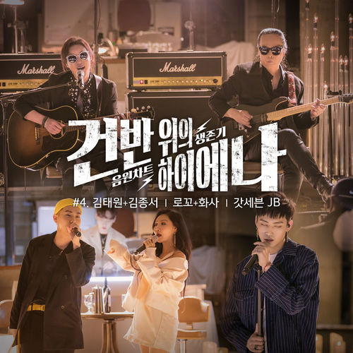 Loco, Hwa Sa - Don`t Mp3