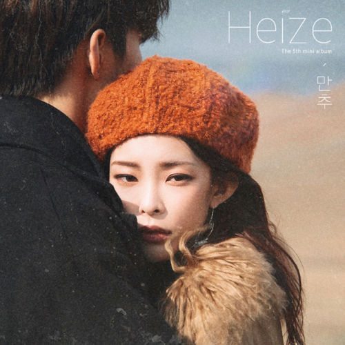 Heize - Being Freezed Mp3